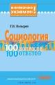 Социология. 100 вопросов - 100 ответов